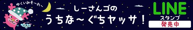 しーさんゴのうちな〜ぐちやっさ・LINEスタンプ好評発売中!