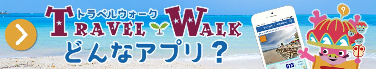 TravlWalk沖縄ってどんなアプリ?