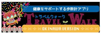 健康をサポートする歩数計アプリ・TravelWalk OkinawaVersion
